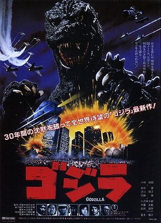 Godzilla 16 poster
