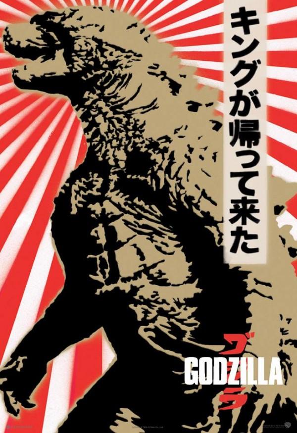 Godzilla 2014 rising sun poster