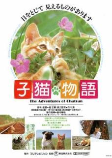 Koneko_Monogatari_poster